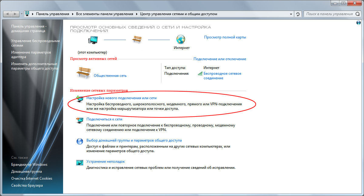 Шаг 2. Настройка интернета Windows 7/Vista