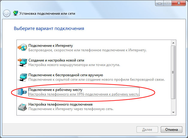 Шаг 3. Настройка интернета Windows 7/Vista