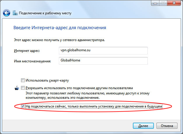 Шаг 5. Настройка интернета Windows 7/Vista