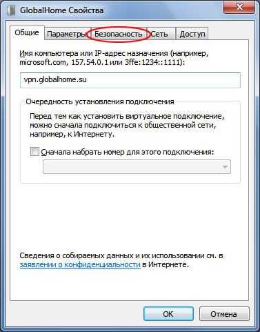 Шаг 7. Настройка интернета Windows 7/Vista