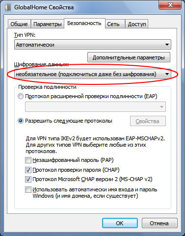 Шаг 8. Настройка интернета Windows 7/Vista