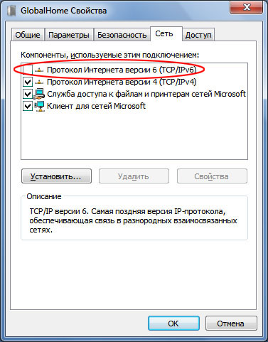 Шаг 9. Настройка интернета Windows 7/Vista